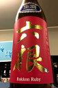 【限定品!】六根 ルビー 純米吟醸酒 無濾過 本生 720ml【4月〜9月は送料にクール代が含まれています】