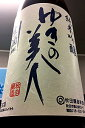 【R1BY新酒!】ゆきの美人 純米吟醸酒 しぼりたて 本生 1800ml