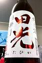 【30BY限定品!】田光 純米酒 槽搾り 無濾過 瓶火入れ 720ml