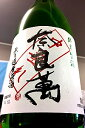 【R2BY新酒!】奈良萬 純米 中垂れ 無濾過生原酒 720ml【4月〜9月は送料にクール代が含まれています】