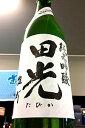 【R1BY限定品!】田光 雄町 純米吟醸 中取り 無濾過生原酒 720ml