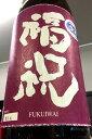 【30BY限定品!】福祝 きたしずく 純米大吟醸酒 無濾過 生原酒 1800ml