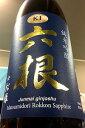 【限定品!】六根 サファイヤ 純米吟醸酒 無濾過 本生 1800ml【4月〜9月は送料にクール代が含まれています】