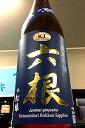 【限定品!】六根 サファイヤ 純米吟醸酒 無濾過 本生 720ml【4月〜9月は送料にクール代が含まれています】