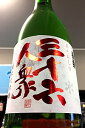 【R2BY新酒!】三十六人衆 純米大吟醸酒 あらばしり 本生 720ml【4月〜9月はご注文受注時にクール代が加算されます】