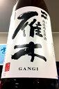 【特純の定番酒!】雁木 純米 無濾過生原酒 1800ml