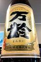 【22BY限定品!】万齢 全量山田錦 7年古酒 1800ml