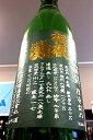 【30BY限定品!】相模灘 山田錦 純米吟醸 槽場詰め 無濾過生原酒 720ml