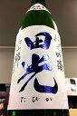【30BY限定品!】田光 美山錦 純米吟醸酒 無濾過本生 720ml