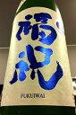 【当店オリジナル 30BY あらばしり 第二弾!】福祝 山田錦 特別純米 あらばしり 直汲み 無濾過 本生原酒 1800ml