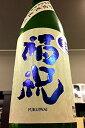 【当店オリジナル 30BY あらばしり 第二弾!】福祝 山田錦 特別純米 あらばしり 直汲み 無濾過 本生原酒 720ml