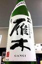【R2BY新酒!】雁木 純米吟醸 槽出あらばしり 無濾過生原酒 720ml【4月〜9月は送料にクール代が含まれています】