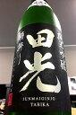 【30BY限定品!】田光 純米吟醸 袋搾り 無濾過 本生酒 720ml
