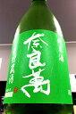 【R1BY夏季限定品!】奈良萬 純米 生貯蔵酒 720ml