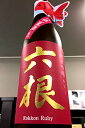 【30BY夏季限定品!】六根 ルビー 夏酒 純米吟醸酒 無濾過 本生 720ml