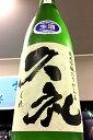 【R1BY夏季限定品!】久礼 純米吟醸 おりがらみ 本生原酒 720ml