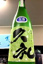 【R1BY夏季限定品!】久礼 純米 おりがらみ 本生原酒 720ml