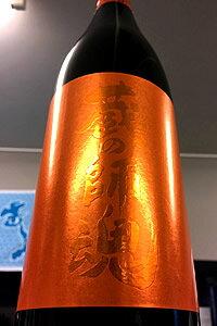 【蔵の師魂 正規特約店】【フルーティな芋!】蔵の師魂 The Orange(オレンジ) いも焼酎 25度 720ml
