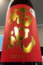 【30BY限定品!】福祝 播州愛山 純米吟醸酒 無濾過 瓶燗一火 1800ml