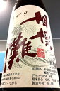 【30BY秋季限定品!】相模灘 秋あがり 1800ml