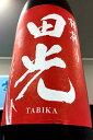 【30BY秋季限定品!】田光 秋限定 槽搾り 特別純米酒 瓶火入れ 1800ml