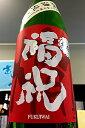 【30BY限定品!】福祝 燗酒 純米酒 無濾過 720ml