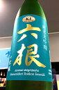 【限定品!】六根 エメラルド 純米大吟醸酒 生詰 720ml(化粧箱付き)