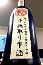 福祝 播州産特A山田錦四割磨き 純米大吟醸 斗瓶取り雫酒 720ml(化粧箱入)