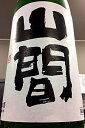 【R1BY限定品!】山間 仕込み1号 純米吟醸 中採り 直詰め 無濾過 生原酒 1800ml