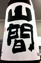 【R1BY限定品!】山間 仕込み2号 特別純米 中採り 直詰め 無濾過 生原酒 1800ml