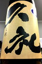 【R1BY新酒!】久礼 純米 新酒しぼりたて 生原酒 1.8L