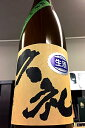 【R1BY新酒!】久礼 純米 新酒しぼりたて 生原酒 720ml