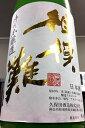 【R1BY新酒!】相模灘 特別本醸造 活性にごり 生原酒 1800ml