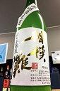 【R1BY新酒!】相模灘 特別本醸造 活性にごり 生原酒 720ml