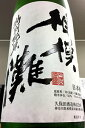 【R1BY新酒!】相模灘 美山錦 特別純米酒 槽場詰め 無濾過本生原酒 1800ml