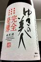 【限定品】ゆきの美人 完全発酵 純米酒 1800ml
