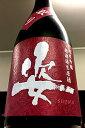 【上級定番酒!】姿 雄町 純米吟醸 中取り 無濾過生原酒 720ml