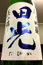 【R1BY限定品!】田光 美山錦 純米吟醸酒 無濾過本生 1800ml