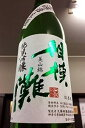 【R1BY限定品!】相模灘 美山錦 純米吟醸 槽場詰め 無濾過生原酒 720ml