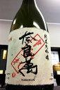 【R1BY限定品!】奈良萬 純米大吟醸 中垂れ 無濾過生原酒 720ml(化粧箱入)