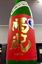 【R1BY限定品!】福祝 播州愛山 直汲み 純米吟醸 無濾過 生原酒 720ml