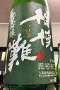 【R1BY新酒!】相模灘 山田錦 純米吟醸 槽場詰め 無濾過生原酒 1800ml