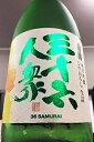 【R1BY秋季限定品!】三十六人衆 純米吟醸酒 ひやおろし ...