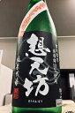 【R1BY秋季限定品!】想天坊 高嶺錦 純米吟醸 ひやおろし 生詰原酒 720ml