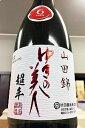 【R1BY限定品!】ゆきの美人 全量山田錦 6号酵母仕込み 超辛 純米吟醸酒 720ml