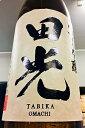 【R2BY新酒!】田光 雄町 純米吟醸酒 袋搾り 無濾過 瓶火入れ 1800ml