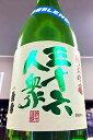 【R2BY限定酒!】三十六人衆 純米吟醸 限定品 生詰酒 720ml【クール配送をご希望の場合はクール便をご指定ください】