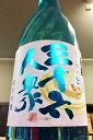 【R2BY夏季限定品!】さらっと 三十六人衆 純米吟醸酒 720ml【クール配送をご希望の場合はクール便をご指定ください】