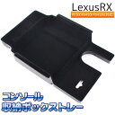 Lexus RX300 RX450h RX450hL 車用内装パーツ コンソール収納...