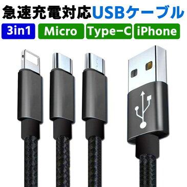 3in1 急速充電対応 Type-C /iPhone / Micro-USB ケーブル 1.2m android端末用ケーブル iOS用ケーブル Type-C スマホ ケーブル 断線しにくい 頑丈 急速充電 絡まない 長い 充電ケーブル